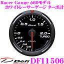 【本商品エントリーでポイント5倍!!】Defi デフィ 日本精機 DF11506 Racer Gauge (レーサーゲージ) ホワイトレーサーゲージ ターボ計 ...