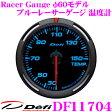 【只今エントリーでポイント5倍&クーポン!】Defi デフィ 日本精機 DF11704 Racer Gauge (レーサーゲージ) ブルーレーサーゲージ 温度計 【サイズ:φ60/照明カラー:ブルー】