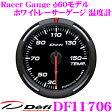 【エントリーで本商品ポイント最大14倍!!】Defi デフィ 日本精機 DF11706 Racer Gauge (レーサーゲージ) ホワイトレーサーゲージ 温度計 【サイズ:φ60/照明カラー:ホワイト】