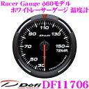 Defi デフィ 日本精機 DF11706 Racer Gauge (レーサーゲージ) ホワイトレーサーゲージ 温度計 【サイズ:φ60/照明カラー:ホワイト】