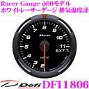 【只今エントリーでポイント5倍&クーポン!】Defi デフィ 日本精機 DF11806 Racer Gauge (レーサーゲージ) ホワイトレーサーゲージ 排気...