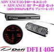 Defi デフィ 日本精機 DF11405 Defi-Link ADVANCE コントロールユニット セット 【コントロールユニット+BF ターボ計のお得なセット!!】 【200kPaモデル/サイズ:φ60/照明カラー:アンバーレッド】