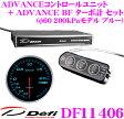 Defi デフィ 日本精機 DF11406 Defi-Link ADVANCE コントロールユニット セット 【コントロールユニット+BF ターボ計のお得なセット!!】 【200kPaモデル/サイズ:φ60/照明カラー:ブルー】