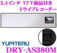 ショッピングドライブレコーダー ユピテル DRY-AS380M GPS搭載ミラー型ドライブレコーダー 【2.4インチTFT液晶付き 400万画素HDR搭載 Gセンサー搭載】