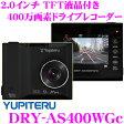 ユピテル DRY-AS400WGc GPS搭載 FullHDドライブレコーダー 【2.0インチTFT液晶付き 400万画素HDR搭載 Gセンサー搭載】