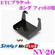 STREET Mr.PLUS NV-20 ETCブラケット ホンダ フィット3用