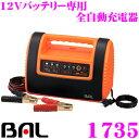 【スーパーSALE×スーパーDEAL】大橋産業 BAL 1735 12Vバッテリー専用 全自動充電器 【オープン/シールド/ドライセルバッテリーなどに対応!!】
