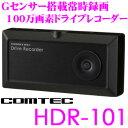 コムテック ドライブレコーダー HDR-101 100万画素常時録画 Gセンサー衝撃録画 ノイズ対策済み LED信号機対応 2.5インチ液晶付き 日本製
