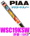 PIAA ピア WSC19KSW (呼番 15KS) シリコートスノーワイパーブレード 190mm 【拭くだけで撥水コーティング! リアワイパー専用(アクア レクサスCT200h等)】