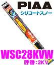 PIAA ピア WSC28KVW (呼番 2KV) シリコートスノーワイパーブレード 280mm 【拭くだけで撥水コーティング! リアワイパー専用(エクストレイル キューブ ジューク セレナ デュアリス マーチ等)】