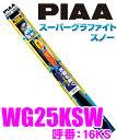 PIAA ピア WG25KSW (呼番 16KS) スーパーグラファイトスノーワイパーブレード 250mm 【リアワイパー専用(プリウスα ランクルプラド アテンザワゴン ミライース ムーヴコンテ ハスラー ラパン等)】