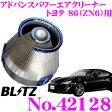 【只今エントリーでポイント5倍&クーポン!】BLITZ ブリッツ No.42128 トヨタ 86(ZC6)用アドバンスパワー コアタイプエアクリーナー ADVANCE POWER AIR CLEANER