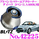 【本商品エントリーでポイント5倍!!】BLITZ ブリッツ No.42225 ダイハツ コペン(LA400K)用アドバンスパワー コアタイプエアクリーナー ADVANCE POWER AIR CLEANER