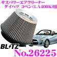BLITZ ブリッツ No.26225 SUS POWER AIR CLEANER ダイハツ コペン(LA400K)用サスパワー コアタイプエアクリーナー