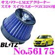 BLITZ ブリッツ No.56175 SUS POWER CORE TYPE LM スズキ スイフトスポーツ(ZC32S)用 サスパワー コアタイプLM エアクリーナー