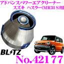 BLITZ ブリッツ No.42177 スズキ ハスラー ターボ (MR31S/MR41S)用 アドバンスパワー コアタイプエアクリーナー ADVANCE PO...