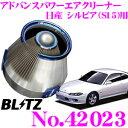 【本商品エントリーでポイント7倍!】BLITZ ブリッツ No.42023 日産 シルビア ターボ(S15)用アドバンスパワー コアタイプエアクリーナー ADV...