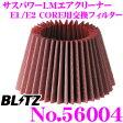 BLITZ ブリッツ No.56004 SUS POWER CORE TYPE LM用 交換フィルター レッド【サスパワーコアタイプLM E1/E2コア用】