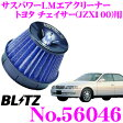 BLITZ ブリッツ No.56046 SUS POWER CORE TYPE LM トヨタ チェイサー(JZX100)用 サスパワー コアタイプLM エアクリーナー
