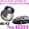 【本商品ポイント3倍!!】BLITZ ブリッツ No.42223 ADVANCE POWER AIR CLEANER ホンダ フィット(GK5/GP5/GP6)用 アドバンスパワー コアタイプエアクリーナー