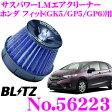 BLITZ ブリッツ No.56223 SUS POWER CORE TYPE LM ホンダ フィット(GK5/GP5/GP6)用 サスパワー コアタイプLM エアクリーナー