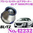 【只今エントリーでポイント5倍&クーポン!】BLITZ ブリッツ No.42232 ホンダ S660(JW5)用 アドバンスパワー コアタイプエアクリーナー ADVANCE POWER AIR CLEANER