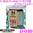 MLITFILTER エムリットフィルター D-040 ホンダ Nシリーズ専用 エアコンフィルター 【N BOX/N ONE/N WGN 等適合】