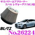 BLITZ ブリッツ No.26224 SUS POWER AIR CLEANER スバル レヴォーグ(VMG)用 サスパワー コアタイプエアクリーナー