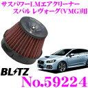 BLITZ ブリッツ No.59224 スバル レヴォーグ(VMG)用 サスパワー コアタイプLM エアクリーナーSUS POWER CORE TYPE LM-...