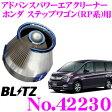 【本商品ポイント3倍!!】BLITZ ブリッツ No.42230 ADVANCE POWER AIR CLEANER ホンダ ステップワゴン(RP系)用 アドバンスパワー コアタイプエアクリーナー