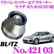 BLITZ ブリッツ No.42103 マツダ RX-8(SE3P)用 アドバンスパワー コアタイプエアクリーナー ADVANCE POWER AIR CLEANER
