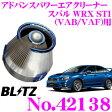【本商品ポイント3倍!!】BLITZ ブリッツ No.42138 ADVANCE POWER AIR CLEANER スバル WRX STI(VAB/VAF)用 アドバンスパワー コアタイプエアクリーナー