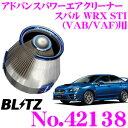 BLITZ ブリッツ No.42138 スバル WRX STI(VAB/VAF)用 アドバンスパワー コアタイプエアクリーナー ADVANCE POWER AIR CLEANER