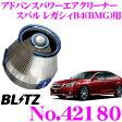 【本商品ポイント3倍!!】BLITZ ブリッツ No.42180 ADVANCE POWER AIR CLEANER スバル レガシィ B4(BMG)用 アドバンスパワー コアタイプエアクリーナー