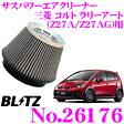 BLITZ ブリッツ No.26176 SUS POWER AIR CLEANER 三菱 コルト ラリーアート(Z27A/Z27AG)用 サスパワー コアタイプエアクリーナー