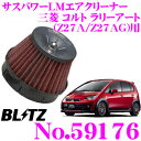 BLITZ ブリッツ No.59176 SUS POWER CORE TYPE LM-RED 三菱 コルト ラリーアート(Z27A/Z27AG)用 サスパワー ...