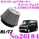 BLITZ ブリッツ No.26184 ダイハツ ウェイク ターボエンジン (LA700S/LA710S)用 サスパワー コアタイプエアクリーナー SUS POWER AIR CLEANER