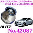 【本商品ポイント3倍!!】BLITZ ブリッツ No.42087 ADVANCE POWER AIR CLEANER スバル レガシィ B4(BM9)用 アドバンスパワー コアタイプエアクリーナー