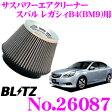 BLITZ ブリッツ No.26087 SUS POWER AIR CLEANER スバル レガシィ B4(BM9)用 サスパワー コアタイプエアクリーナー