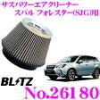 BLITZ ブリッツ No.26180 SUS POWER AIR CLEANER スバル フォレスター(SJG)用 サスパワー コアタイプエアクリーナー