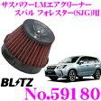 BLITZ ブリッツ No.59180 SUS POWER CORE TYPE LM-RED スバル フォレスター(SJG)用 サスパワー コアタイプLM エアクリーナー