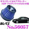 BLITZ ブリッツ No.56057 SUS POWER CORE TYPE LM トヨタ アルテッツァ(SXE10)用 サスパワー コアタイプLM エアクリーナー
