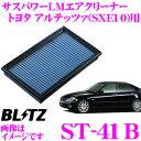 BLITZ ブリッツ エアフィルター ST-41B No.59505 トヨタ アルテッツァ(SXE10)用 サスパワーエアフィルターLM SUS POWER AIR FILTER LM 純正品番17801-46080/17801-46090対応品