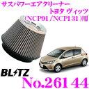 BLITZ ブリッツ No.26144 トヨタ ヴィッツ(NCP91/NCP131)用 サスパワー コアタイプエアクリーナー SUS POWER AIR CLE...