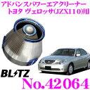 【只今エントリーでポイント5倍&クーポン!】BLITZ ブリッツ No.42064 トヨタ ヴェロッサ(JZX110)用 アドバンスパワー コアタイプエアクリーナー ADVANCE POWER AIR CLEANER