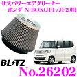 BLITZ ブリッツ No.26202 SUS POWER AIR CLEANER ホンダ Nbox(JF1/JF2)用 サスパワー コアタイプエアクリーナー