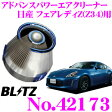 【本商品ポイント3倍!!】BLITZ ブリッツ No.42173 ADVANCE POWER AIR CLEANER 日産 フェアレディZ(Z34)用 アドバンスパワー コアタイプエアクリーナー