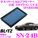 BLITZ ブリッツ エアフィルター SN-24B 59515 日産 スカイライン GT-R(BNR32)用 サスパワーエアフィルターLM SUS POWER AIR FILTER LM 純正品番AY120-NS001/16546-V0100対応品