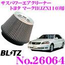 BLITZ ブリッツ No.26064 トヨタ マークII(JZX110)用 サスパワー コアタイプエアクリーナー SUS POWER AIR CLEANER