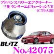 BLITZ ブリッツ No.42075 ADVANCE POWER AIR CLEANER 三菱 ランサーエボリューションVII(CT9A)用 アドバンスパワー コアタイプエアクリーナー